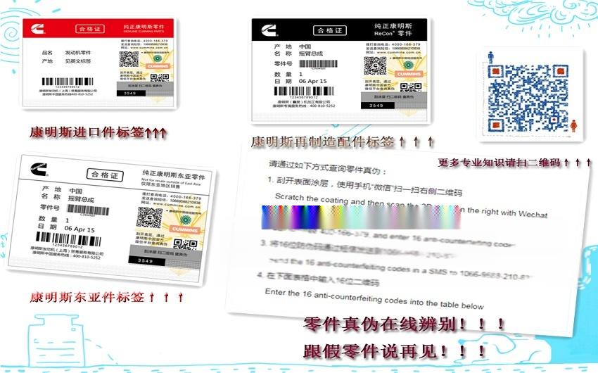 康明斯零件真僞辨別 - 副本.jpg