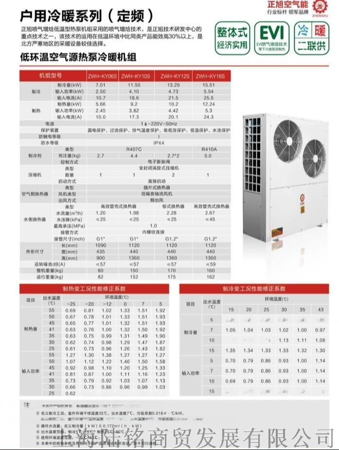 空气能热泵,北方采暖产品,煤改电空气能94762115