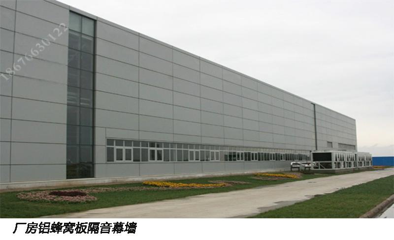 蜂窩鋁板圖片-信33-廠房鋁蜂窩板隔音幕牆2.jpg