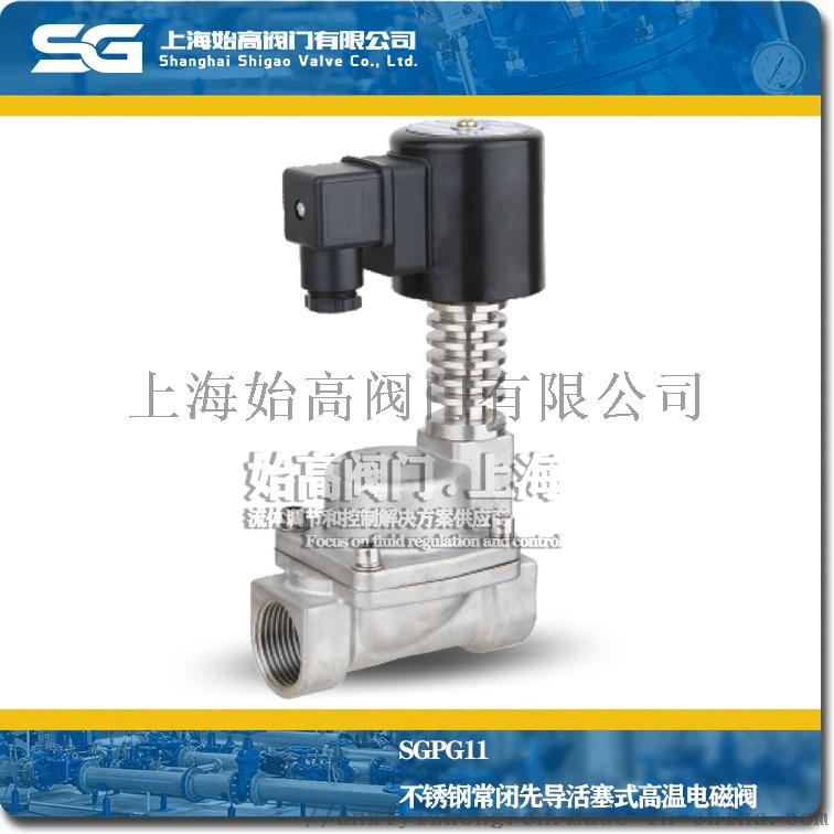 SGPG11常闭先导活塞式高温电磁阀1.jpg