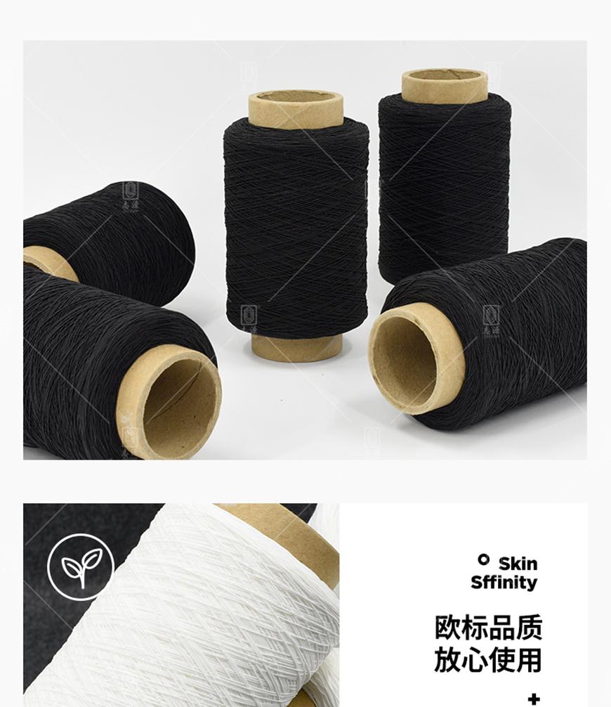 1120D-150D-氨纶涤纶橡筋线-_06.jpg