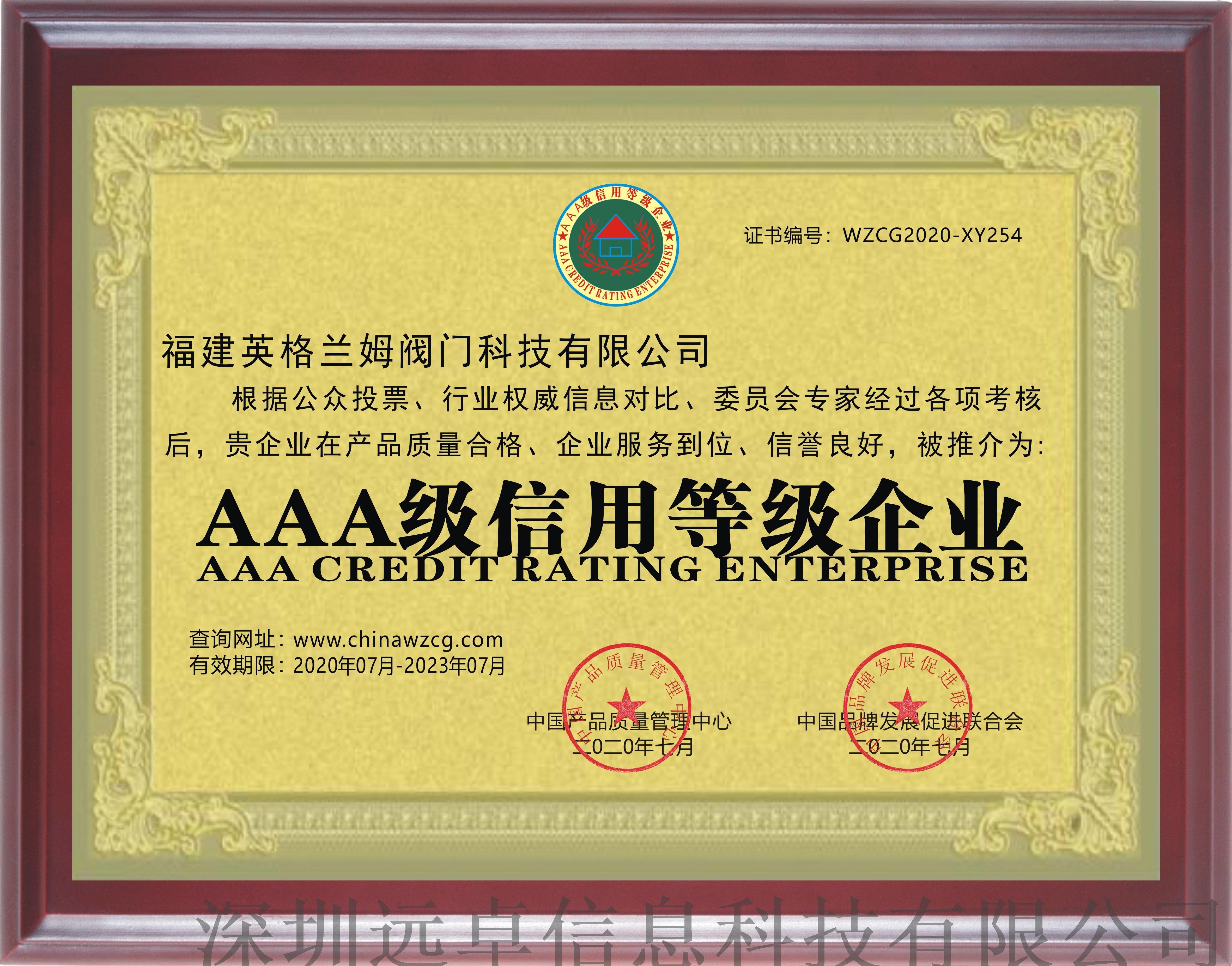 AAA级信用等级企业.jpg