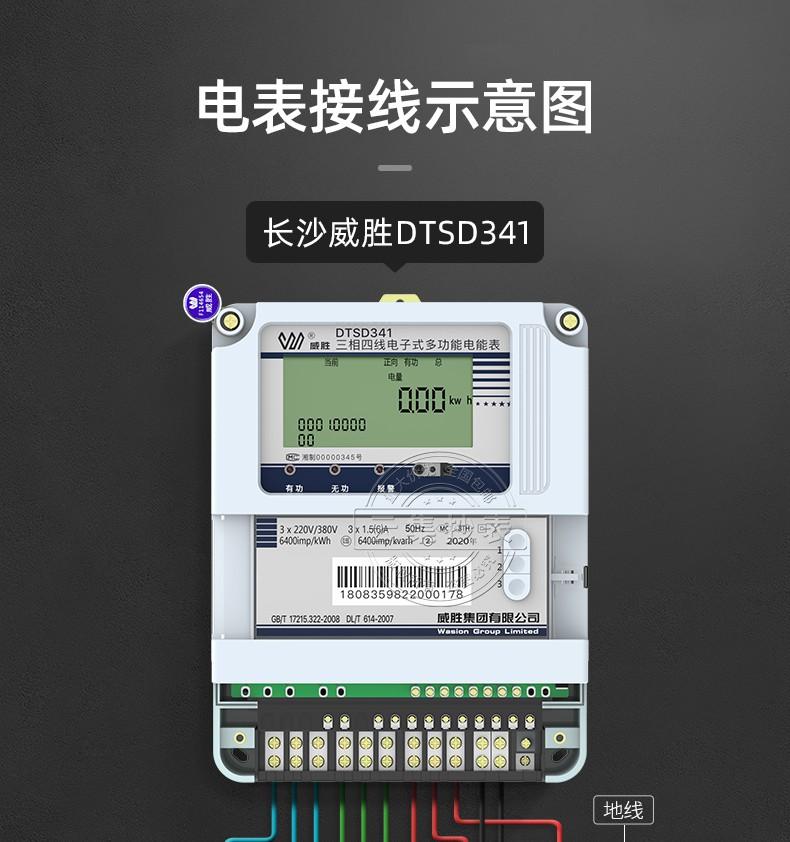 威胜DTSD341-MC3_09.jpg