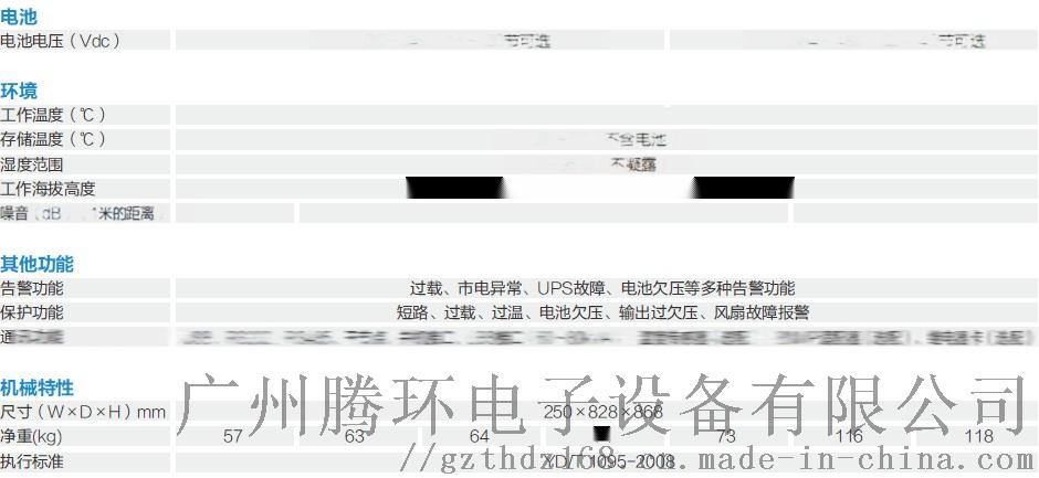 深圳醫院UPS電源科士達30KVA後備1小時132146445