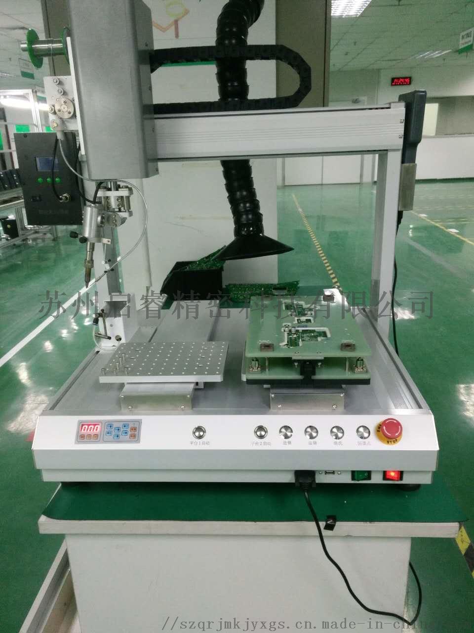 宁波自动焊锡机运动平台供应商 嘉兴插针焊锡设备厂家870554745