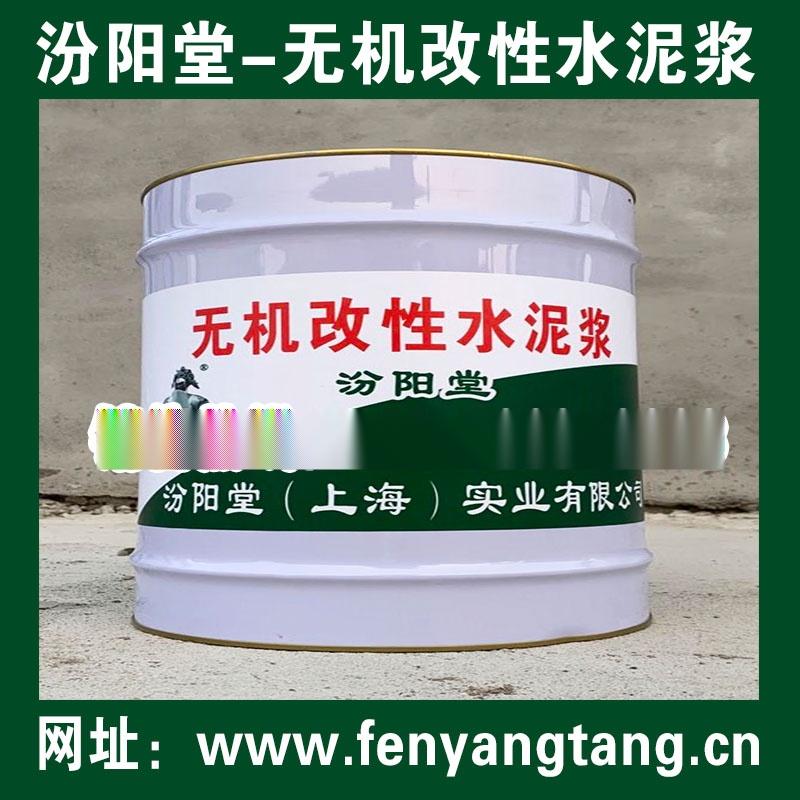 无机改性水泥浆、工厂报价、无机改性水泥浆、销售供应.jpg