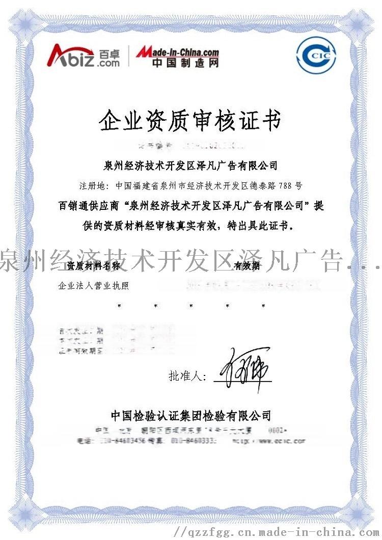 泉州经济技术开发区泽凡广告有限公司.jpg