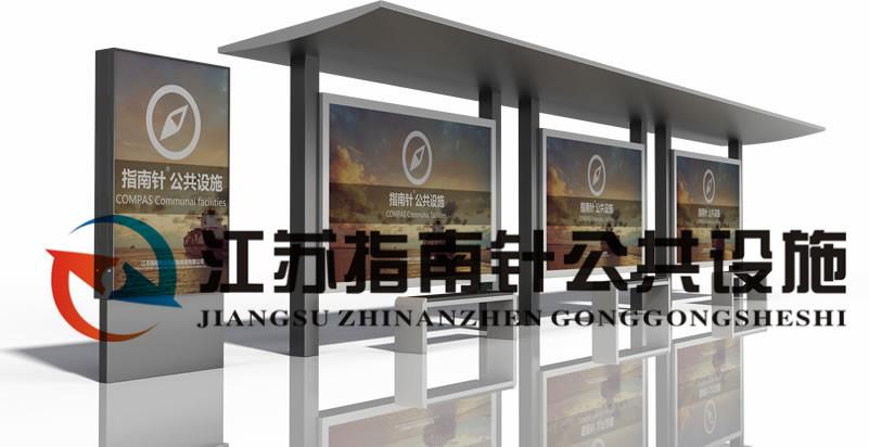 指南針廠家直供 安徽淮南宣傳欄 公交車候車亭775605245