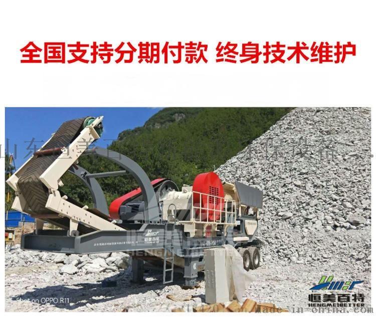 移动碎石机生产线 济宁石料破碎机厂家69480062