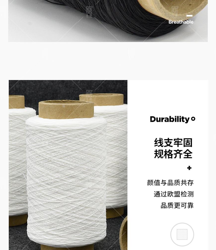 1120D-150D-氨纶涤纶橡筋线-_04.jpg