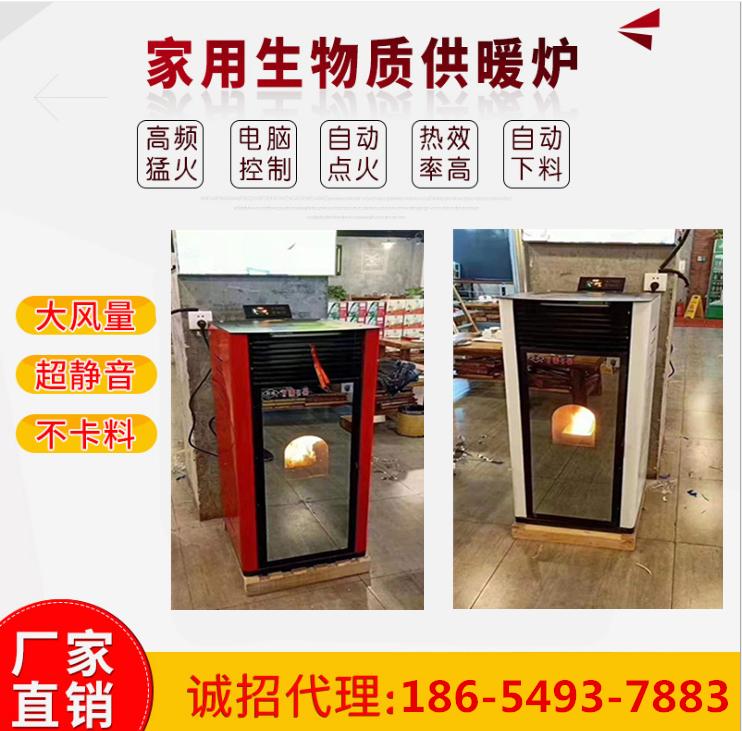 生物质颗粒取暖炉采暖炉 家用新型取暖炉厂家854202732