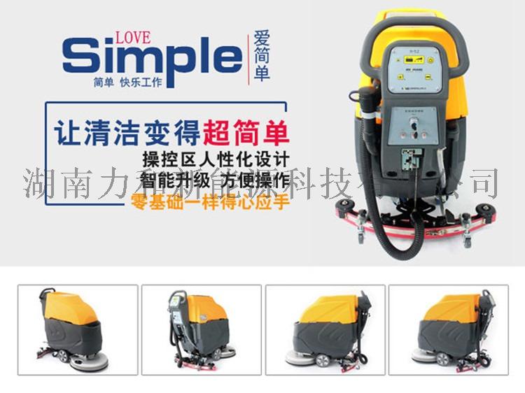 手推式洗地機,小型洗地機812050852