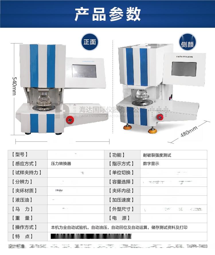 HD-A504-B全自动破裂强度试验机-06.jpg
