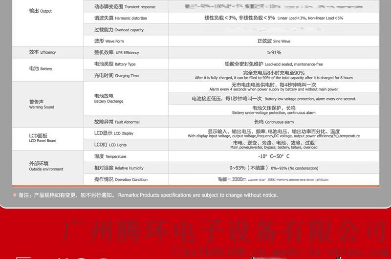 宝星UPS电源SU1K-SU20K工频机UPS电源122143455