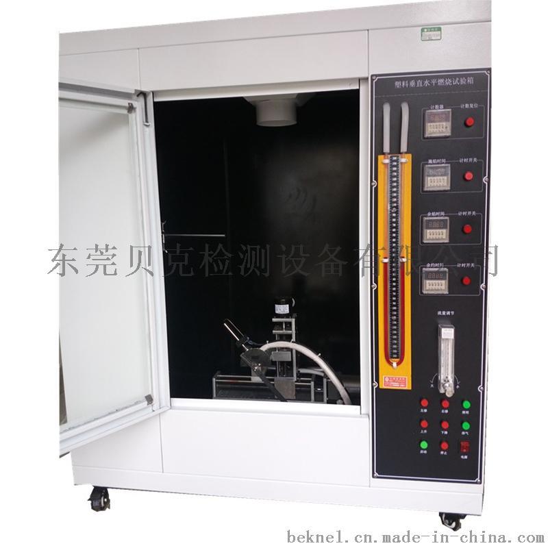 塑料垂直水平燃烧试验箱7