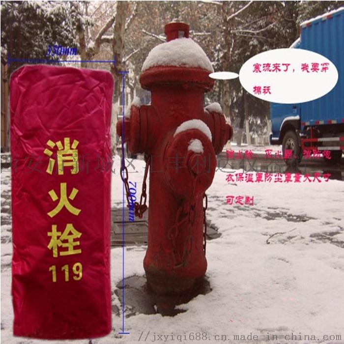 西安消火栓防冻保温罩13772489292801874615