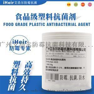 塑料抗菌剂