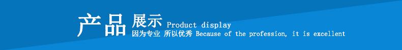 产品展示 (1).jpg