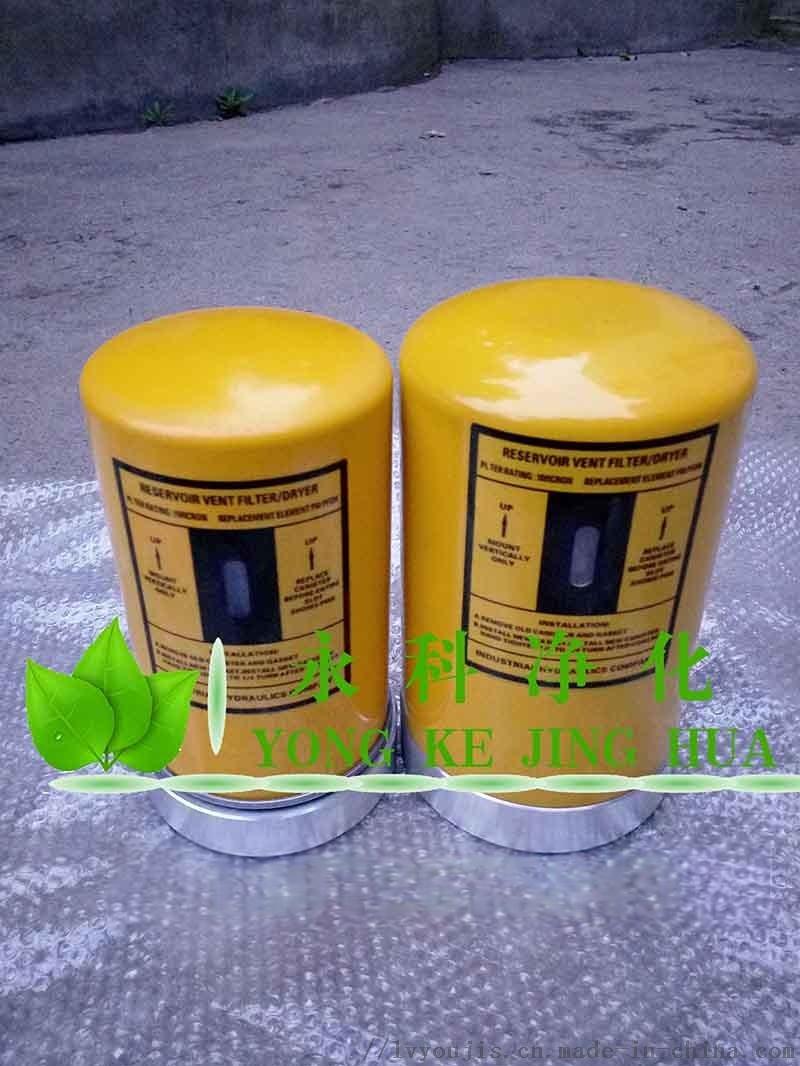 油箱呼吸器PFD-8AR吸溼呼吸器94948845