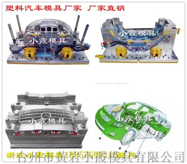 找厂家定做汽车塑料件模具供应商jpg (56).jpg