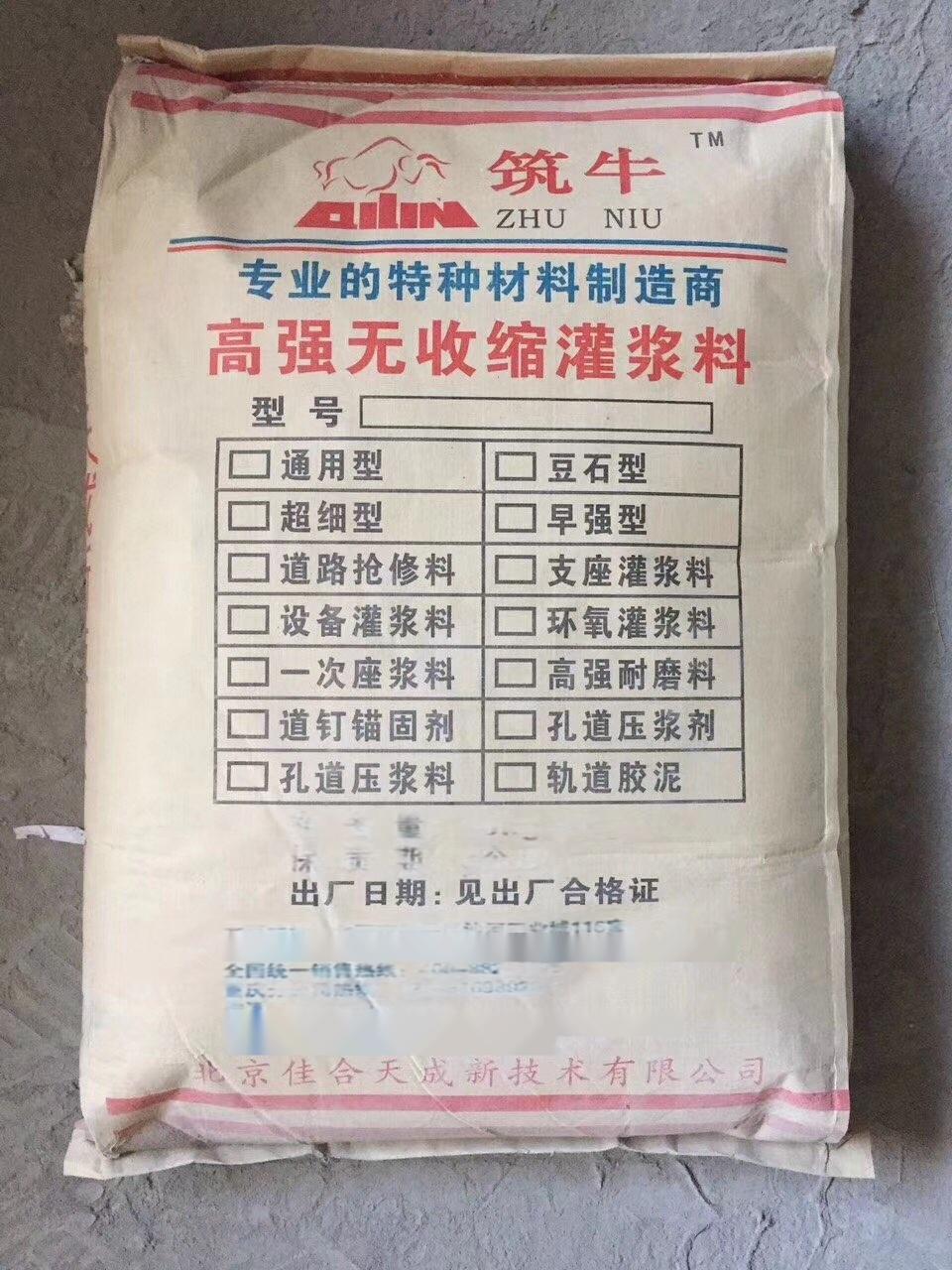 莆田灌漿料廠家-築牛牌設備基礎灌漿料79847155