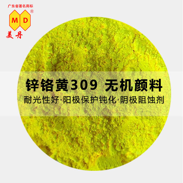 上海锌铬黄309无机黄色防腐防锈颜料厂家供应82233985