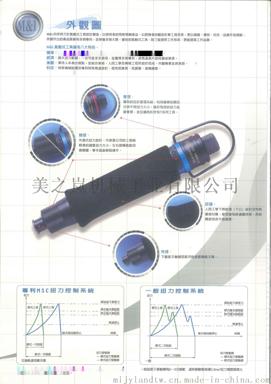 M&L T系列-直型下压式气动起子-PB44978002