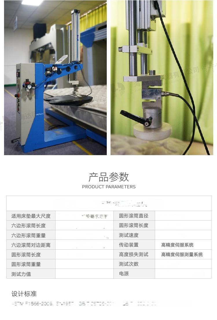 HD-F764床垫滚压试验机(三合一)-07.jpg