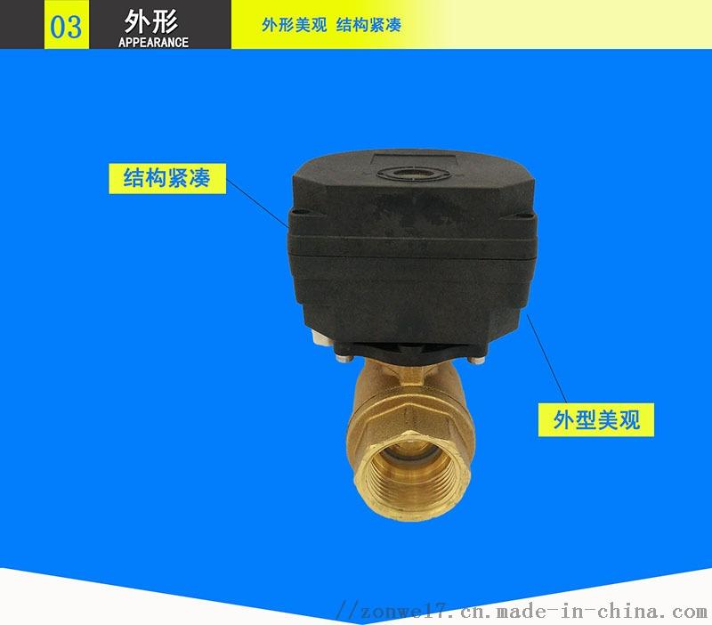 微型电动球阀 水控阀 4分黄铜球阀 DN15109973642