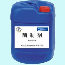 酸性蛋白酶厂家 饲料用酸性蛋白酶生产厂家825938272