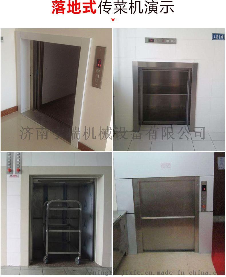 厂家直销食梯餐梯传菜电梯传菜机844549262