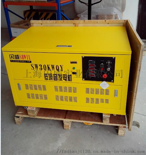 30KW汽油发电机.png