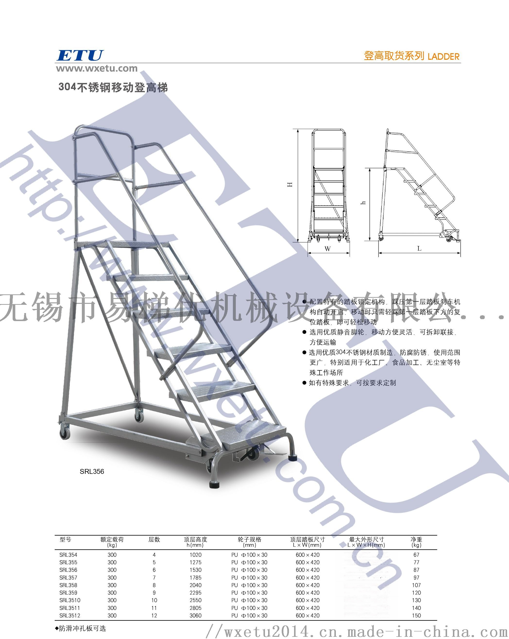 ETU易梯优,304不锈钢登高梯 全不锈钢梯123714635
