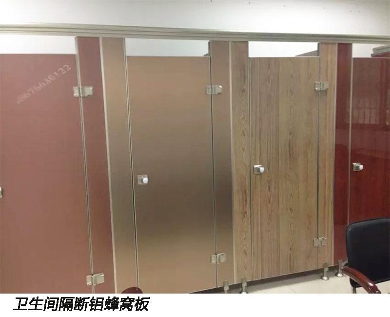 蜂窩鋁板圖片-信49-衛生間隔斷鋁蜂窩板2.jpg