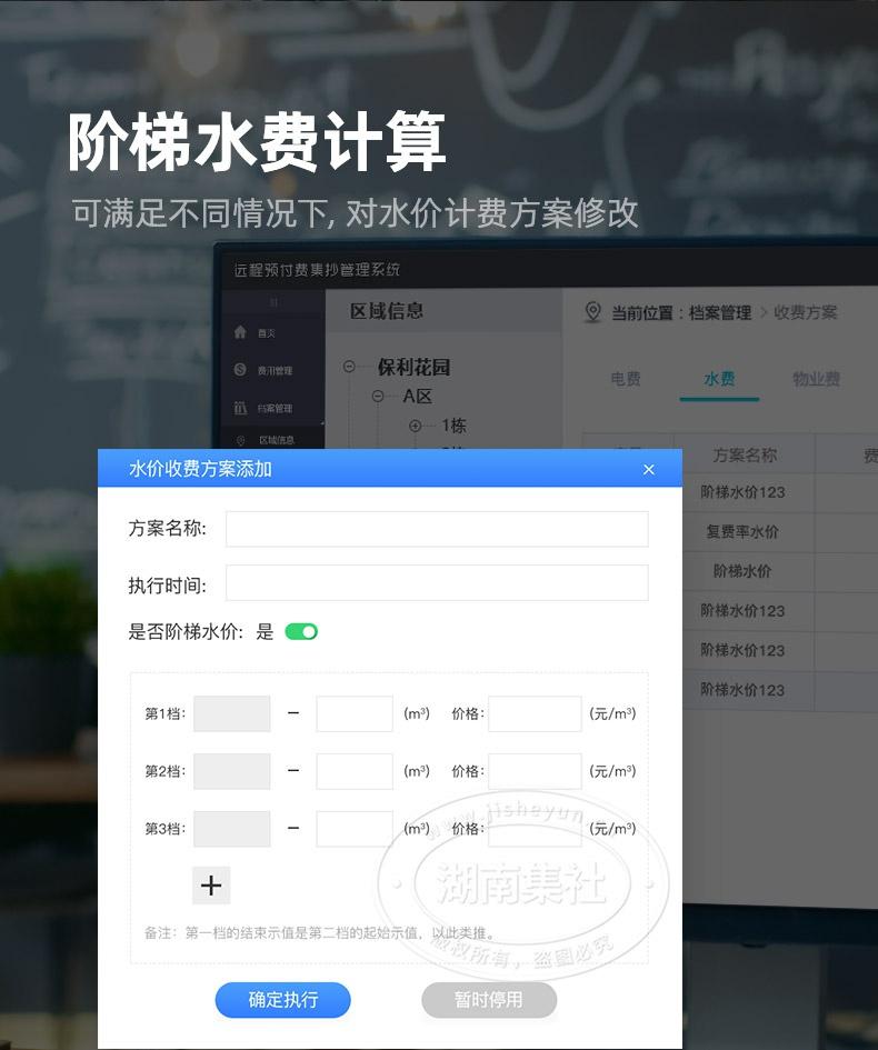 青岛积成-NB-IoT-PC.12_14.jpg