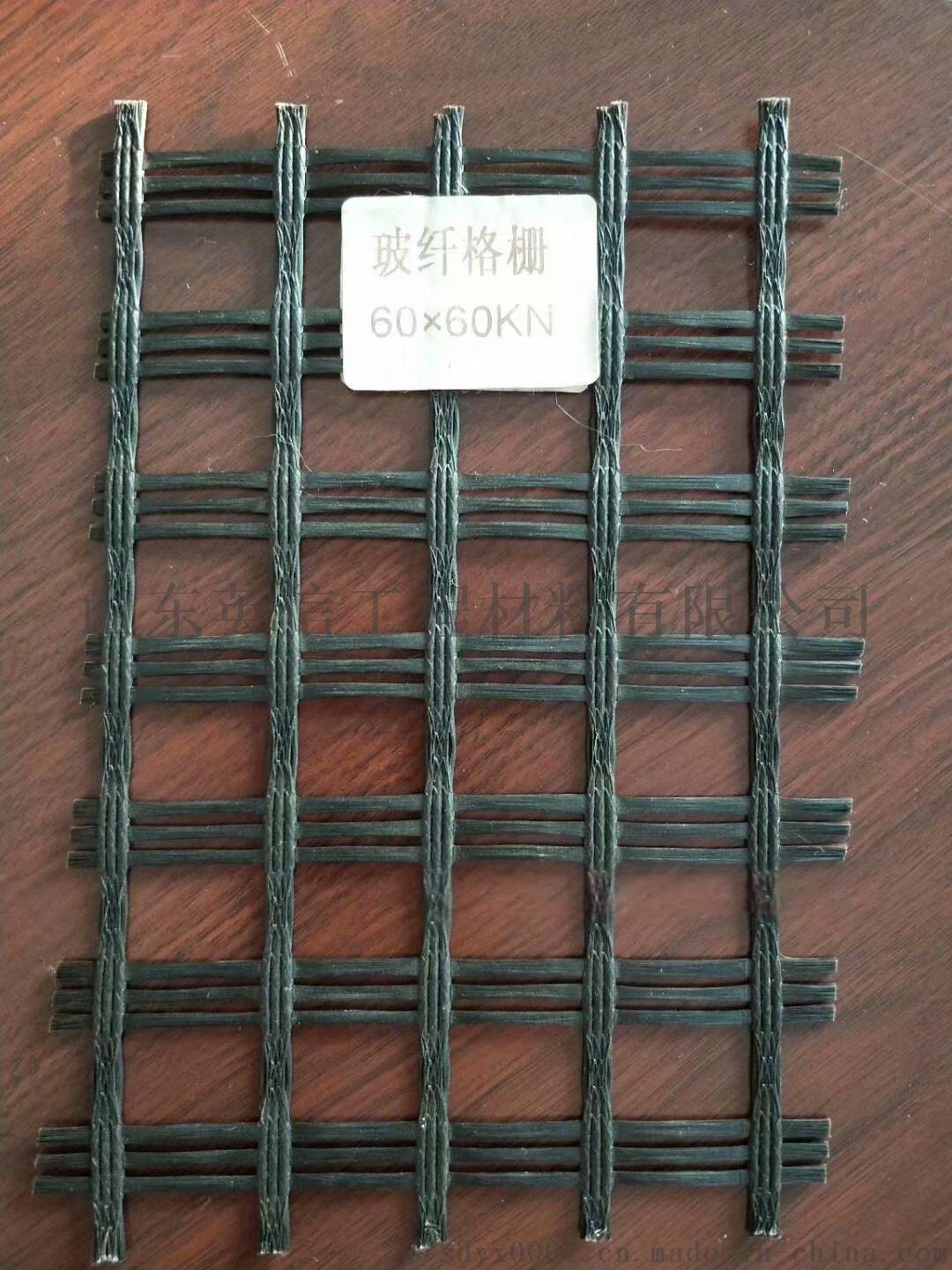 湖北玻纖格柵、湖南玻纖格柵、重慶玻纖格柵761819652