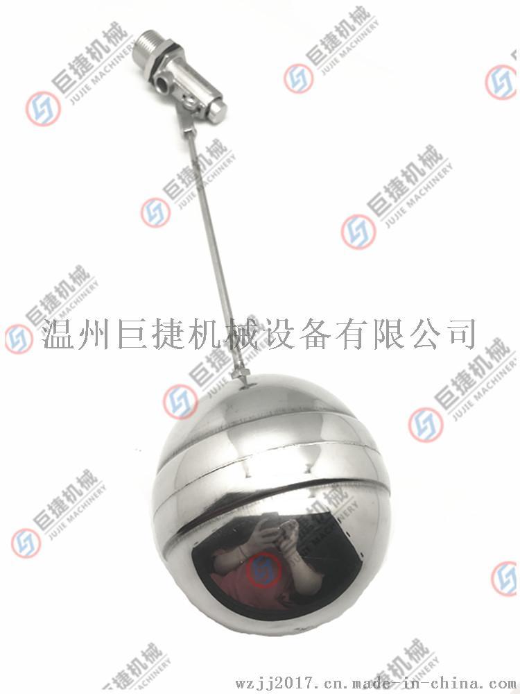 不锈钢浮球阀全自动流量控制阀 水塔水箱浮球阀777439505