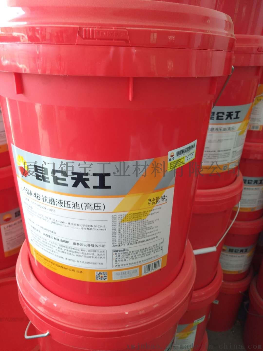 崑崙天工抗磨液壓油(高壓)770544605