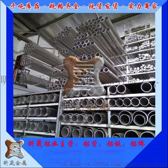 昕晟铝业6063铝合金管745238292