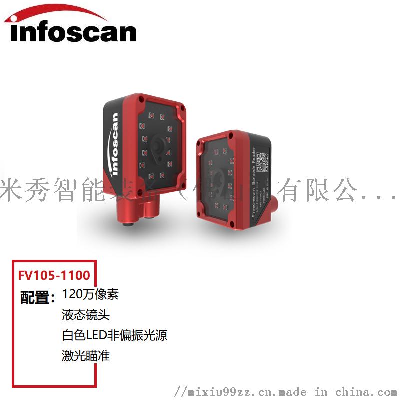 FV105-5 - 1100.png