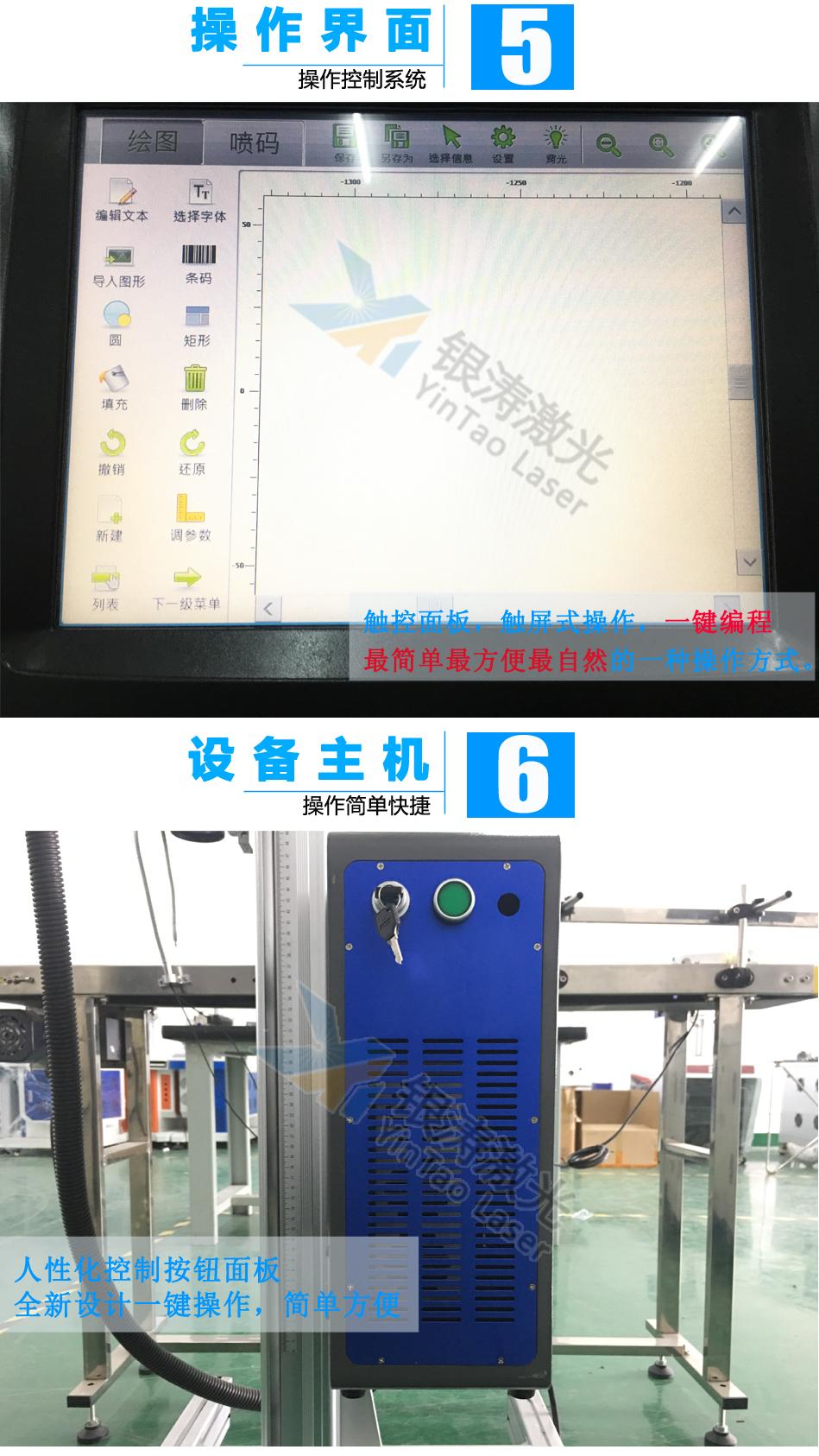 55鐳射噴碼機詳情(新版1).jpg