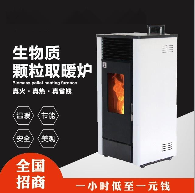 饭店家用取暖炉 山东生物质颗粒取暖炉厂家直销108974482
