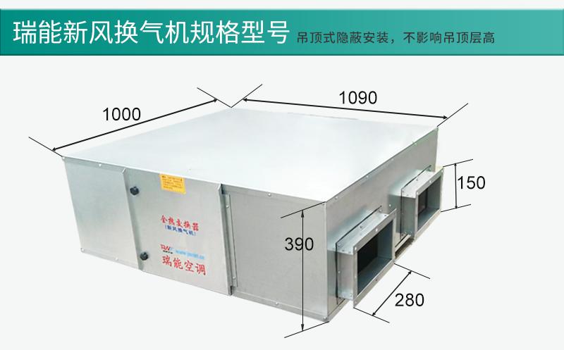 网吧茶餐厅热回收新风机 全热交换器 新风换气机商用105771502