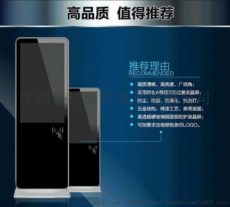 落地一體式液晶屏廣告機851152365
