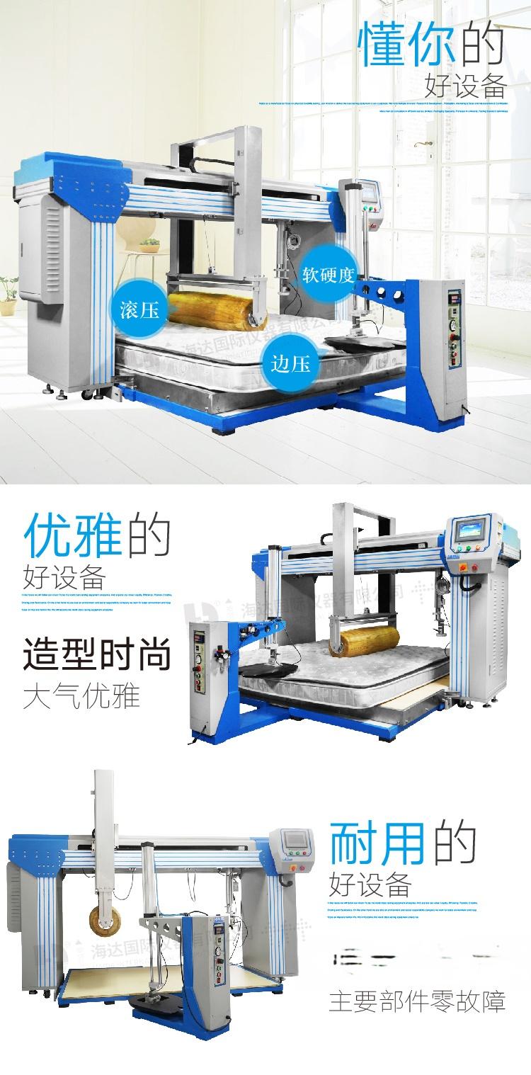 HD-F764床垫滚压试验机(三合一)-03.jpg