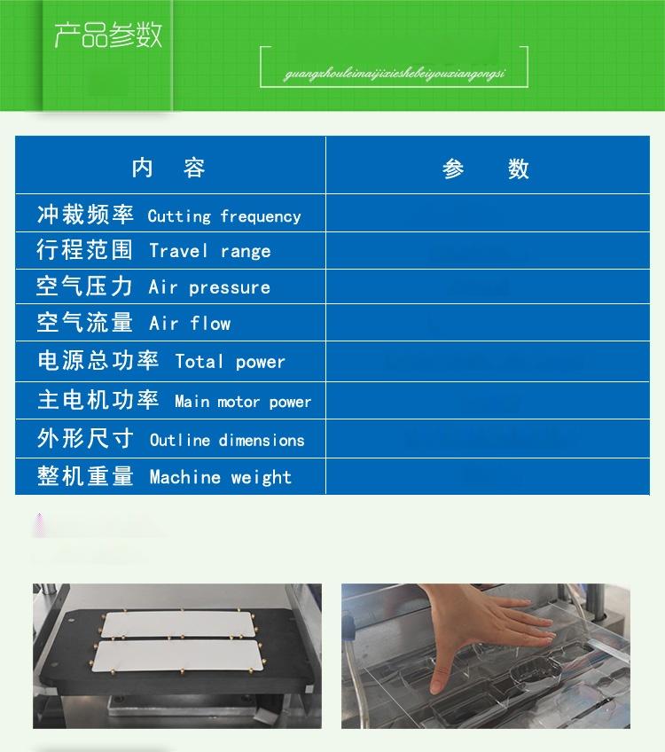 全自动纸塑泡罩包装机 (3)(1).jpg