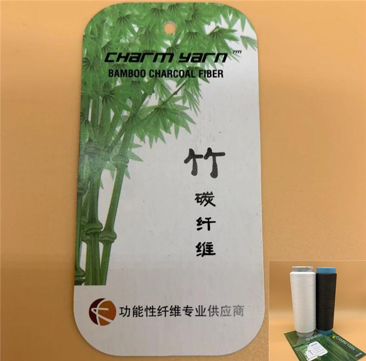 竹碳丝、竹碳纤维、碳类健康纤维、竹碳内衣862217745
