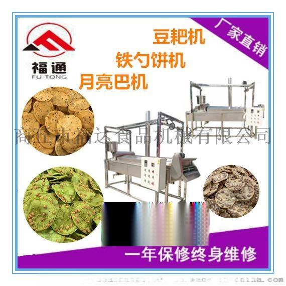 株洲豆饼机月亮巴机生产线豆巴机.jpg