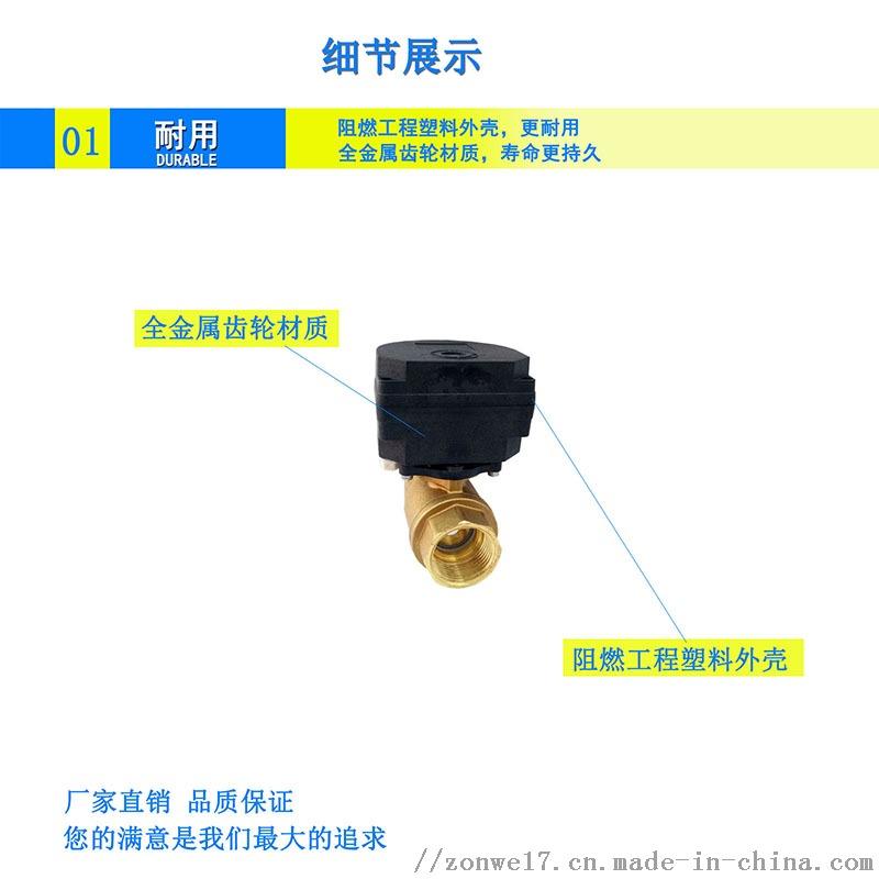 微型电动球阀 水控阀 4分黄铜球阀 DN15109973622
