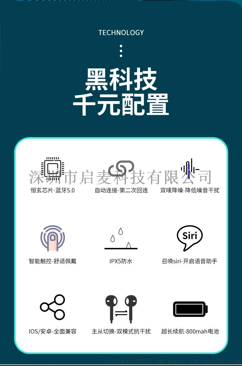L2蓝牙降噪耳机中文版_02.jpg